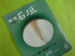 ishigaki01.jpg